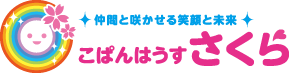 こぱんはうすさくら – 神戸湊川 – 児童発達支援・放課後デイサービス