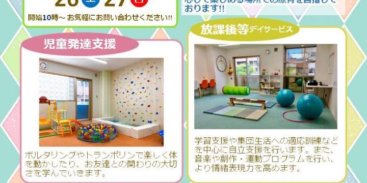 神戸湊川教室の内覧会のお知らせ