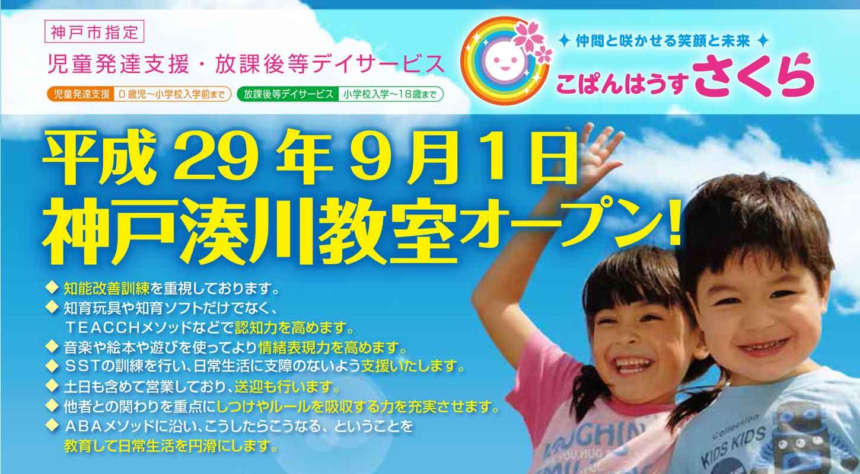 9月1日にこぱんはうすさくら神戸湊川教室はオープン致します。