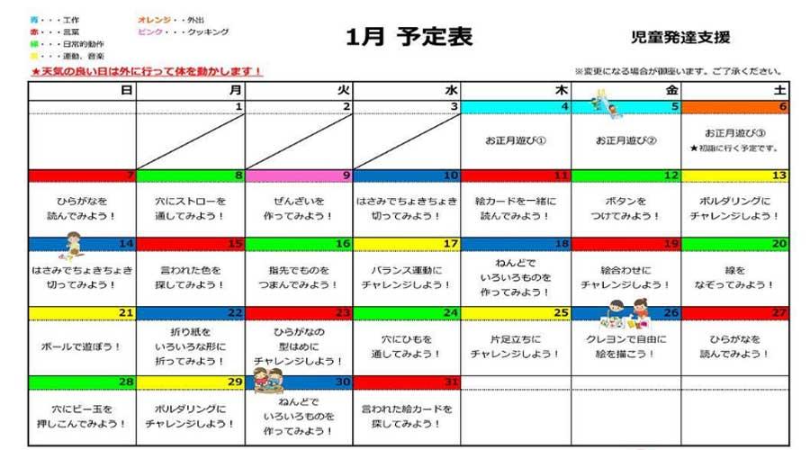 放課後デイサービスのこぱん神戸の2018年1月の予定です。